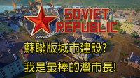 重返60年代苏联! 毛子风模拟城市!  Workers & Resources: Soviet Republic