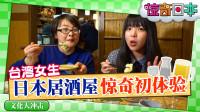 台湾女生的日本居酒屋惊奇初体验