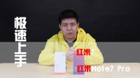 【极速上手】红米Note7 Pro与红米7 良心机?