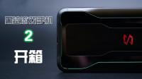 黑鲨游戏手机2代开箱上手  如何用双指实现四指操作?