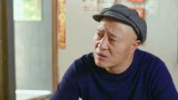《乡村爱情11》脑洞大结局大个篇,老爹李奇伟帮助儿子大个开物流公司