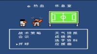 FC游戏热血系列之热血足球