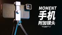 超便宜的拍电影方案_MOMENT手机附加镜头【值不值得买第320期】