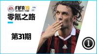 """【一球】FIFA19 零氪之路/征召 #31 """"米兰传奇马尔蒂尼"""""""
