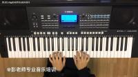 电子琴演奏纯钢琴乐曲-小棕兔
