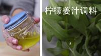 橄榄油食谱 加入西班牙特级初榨橄榄油的柠檬姜酱