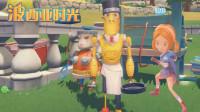 【大橙子】波西亚时光#44机器人管家