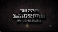 追溯尚武之魂,见证中国骄傲 军武次位面第六季即将重磅回归!