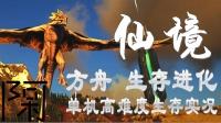 【方舟 生存进化】 仙境 单机高难度生存实况 70 带霸王龙打怪升级