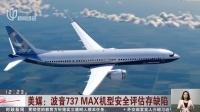 美媒:波音737 MAX机型安全评估存缺陷,目前美国运输部和联邦检察部门携手调查