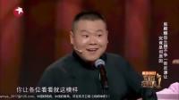 郭麒麟:你还去过中戏呢?岳云鹏:孙红雷和巩俐等都是我的同学!