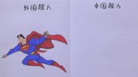 中国与外国的超人有哪些区别?用1幅漫画展示,中国的韵味太帅气