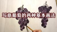 写意葡萄的两种基本画法-小石国画