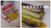 橄榄油食谱| 加入西班牙特级初榨橄榄油的烤杂蔬酱