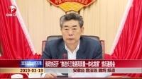"""省政协召开""""推进长三角更高质量一体化发展""""情况通报会"""