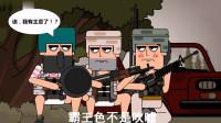 搞笑吃鸡动画:当痴鸡小队遇见出山神曲,呆鸡用美丽歌喉诠释吃鸡定律