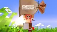 掳回两个安逸娘——甜萝酱解说我的世界Minecraft 我的梦想之都#2