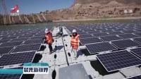 """智利太阳能""""小岛""""既环保又节能,每年可供电15万千瓦时"""