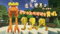 【大橙子】来吧,一起来变鸡! 虚无世界多模组多人生存#1
