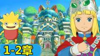 【XY小源】动漫游戏 二之国2:亡灵之国 1-2章
