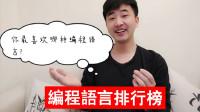 老刘心语#15最最最流行编程语言排行榜,你最喜欢哪一种?