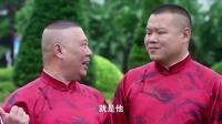 郭德纲收了新徒弟说特别可爱,新徒弟一出场,岳云鹏:他不会中文