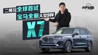 老司机试车:重击奔驰GLS  动态评测全新宝马X7
