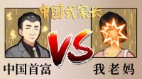 中国式家长更新面子挑战!不过让我妈挑战中国首富是在逗我吗?小宝趣玩