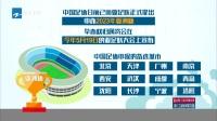 今日快讯:中国申办2023年亚洲杯  宁波成为候选城市之一