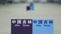 亚洲首座四季越野滑雪场投用 新闻联播 20190320 高清