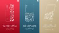 华为宣布3月25日发布畅享9S、畅享9e及华为平板M5青春版