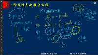 2020考研数学基础课第二十四次课第二部分,一阶线性微分方程