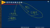 2020考研数学基础课第二十四次课第四部分,高阶线性微分方程的解的结构初步
