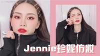 【Jennie珍妮仿妆教程】 第一眼看到Jennie就被吸引 觉得她好特别