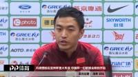 冯潇霆回应亚洲杯重大失误,中国杯一切都是全新的开始