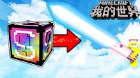 我的世界电玩幸运方块:究极未来激光剑,闪电脉冲绿钻能量变身绿灯侠
