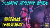 火焰解说 孤岛惊魂 新曙光 第104期 爆笑挑战狂暴变异熊