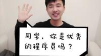 老刘心语#16优秀程序员的五大习惯!同学,你拥有几个了?