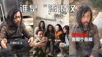 """上海网红流浪汉""""我的书经常被人偷去换钱""""网友:沈巍老师对不起"""