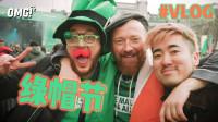 快乐带绿帽,爱尔兰小精灵进城的一天-VLOG