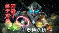 【舅子】奥特曼格斗进化3:正邪迪迦结束