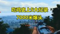 绝地求生:吃鸡史上5大最牛纪录,98K七千米狙击爆头,只能排第三