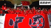 有备无患!中韩争亚洲杯主办权足协申报座城市备选
