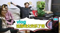 春日vlog:阿阳周末喊好友玩鬼畜游戏,一群欢乐的沙雕哈哈哈