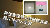 韩国40多家旅馆房间遭偷拍网上直播 超1600人受害