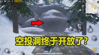 刺激战场:新版本的空投洞终于开放了?落地直接AWM加三级套?