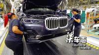 【汽车工厂】2019全新宝马BMW X7美国斯帕坦堡组装生产线