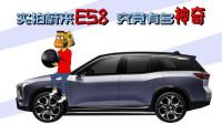 擎报新鲜车:实拍蔚来es8出门带一个强力快充的充电宝是什么体验