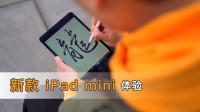 新款 iPad mini 体验:小型平板是否还有生存空间?|爱范儿验货
