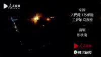 航拍江苏盐城化工厂爆炸现场 可见多处火点